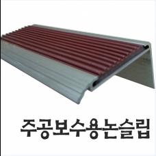 알미늄논슬립(60mm*33mm*5mm )1m기준/주공아파트보수용